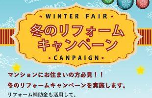 冬のリフォームキャンペーン