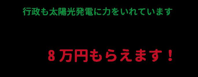 浜松市と静岡県の補助金交付を合わせると最大で8万円もらえます